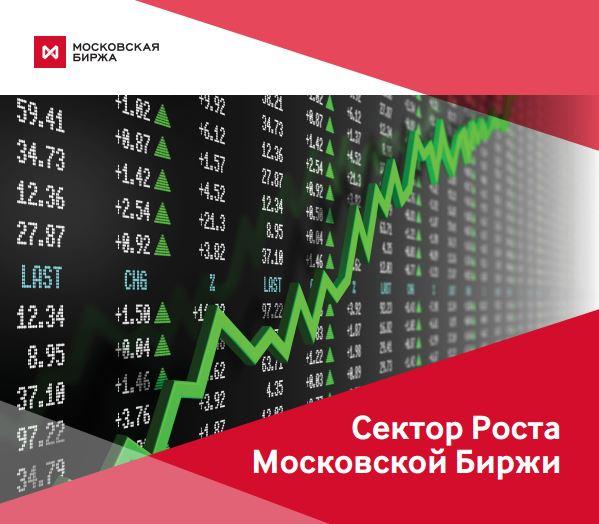 Сектор роста Московской биржи.JPG